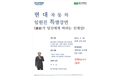 Special Lecture Series (Hyundai Motor Company)